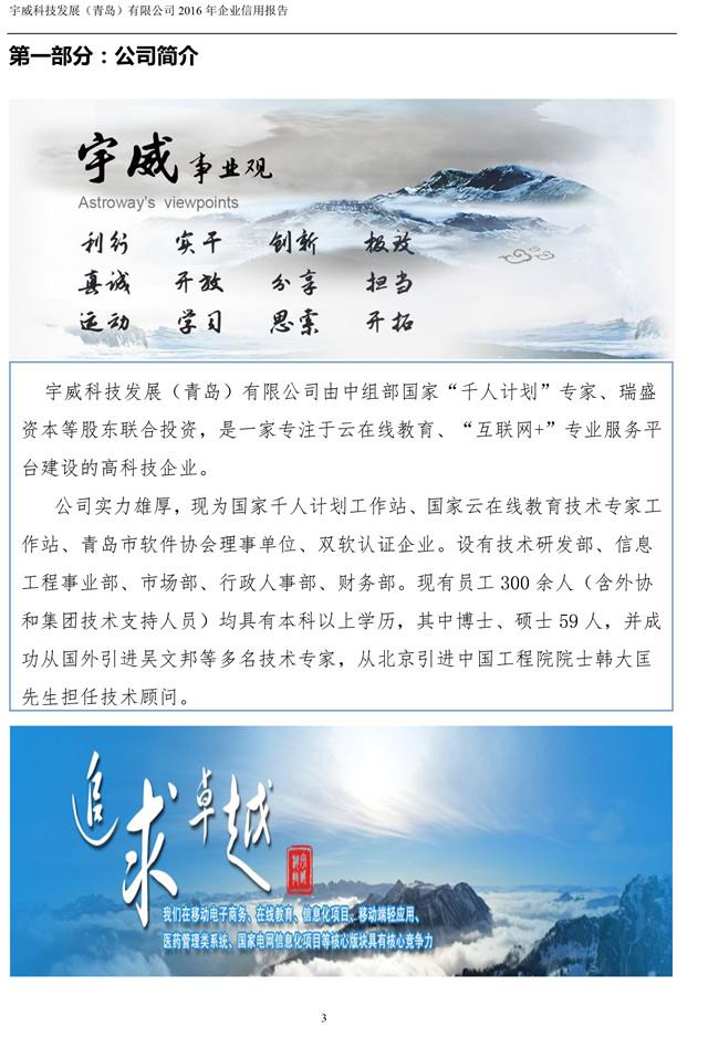 宇威科技企业信用报告-3.jpg