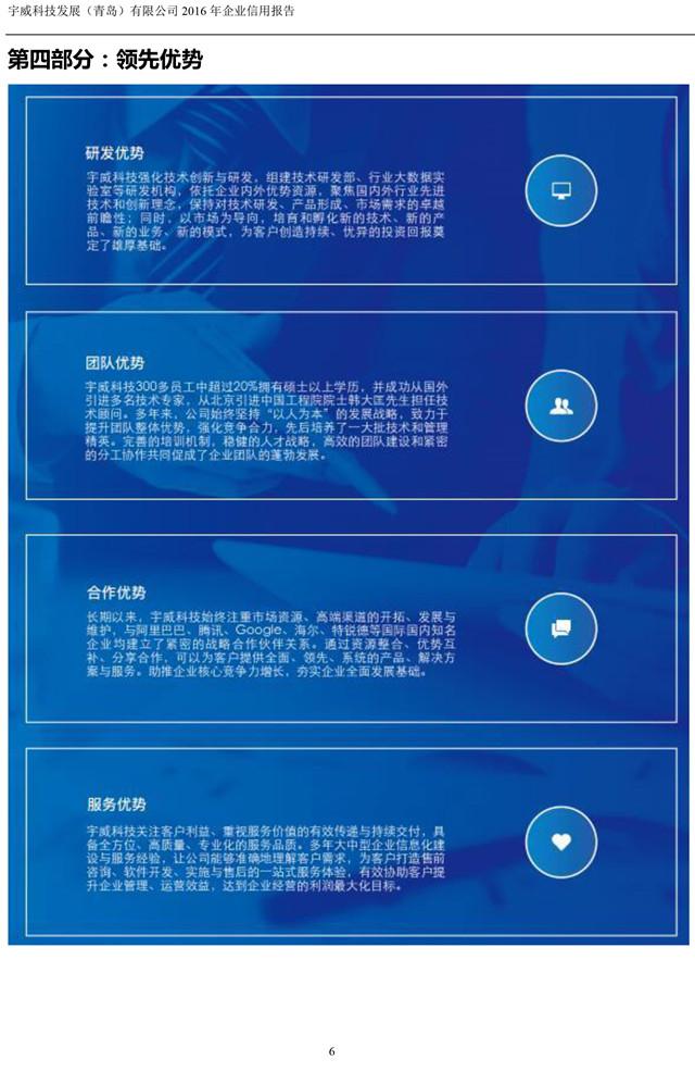 宇威科技企业信用报告-6.jpg