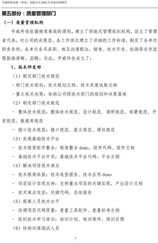 宇威科技企业信用报告-7.jpg