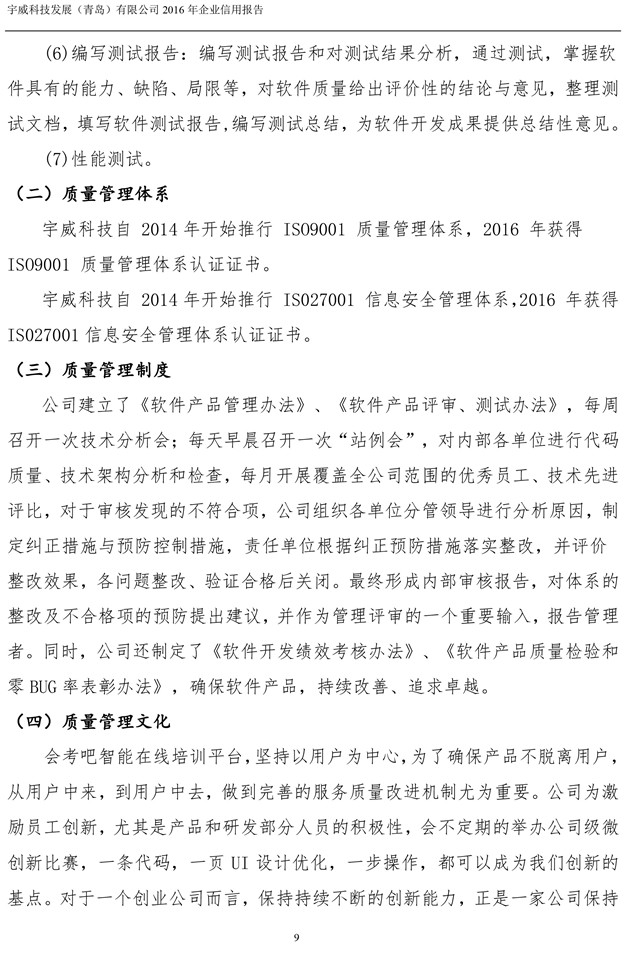 宇威科技企业信用报告-9.jpg