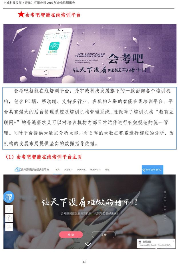 宇威科技企业信用报告-13.jpg
