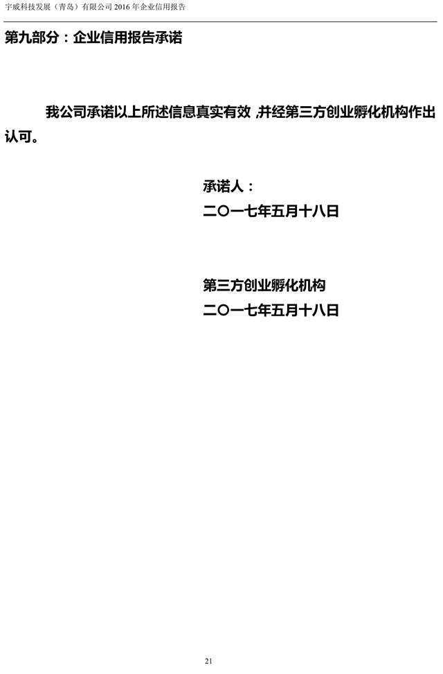宇威科技企业信用报告-21.jpg