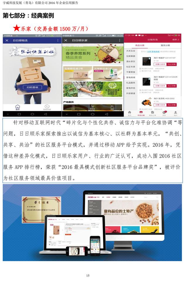 宇威科技企业信用报告-15.jpg