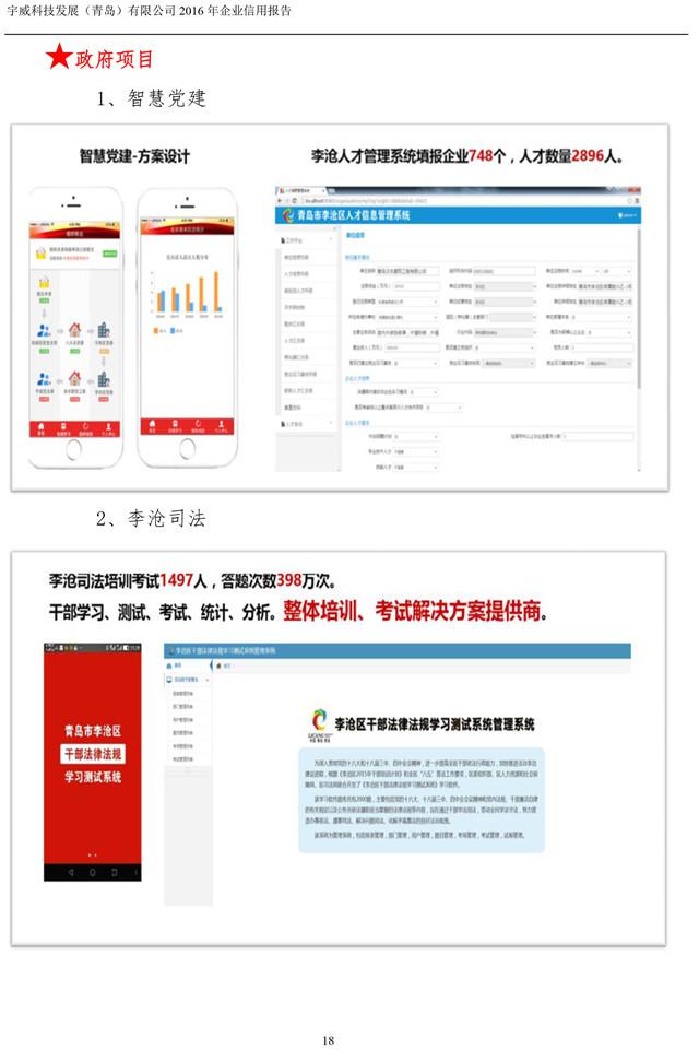 宇威科技企业信用报告-18.jpg